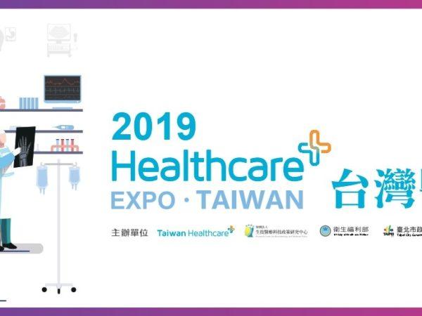 2019醫療科技展參展資訊